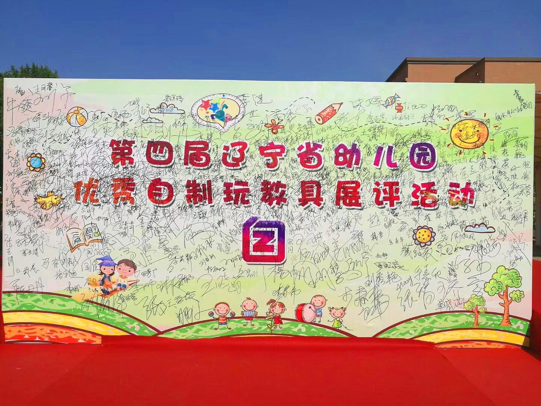 第四届辽宁省幼儿园优秀自制玩教具展评活动于我司圆满落幕!